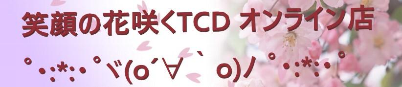 ~笑顔の花咲くTCD オンライン店~