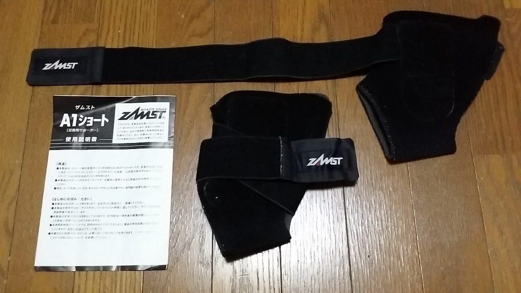 ZAMST(ザムスト)固定用サポーター