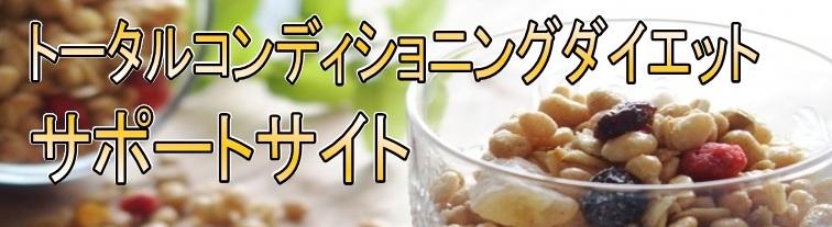 トータルコンディショニングダイエット・サポートサイト