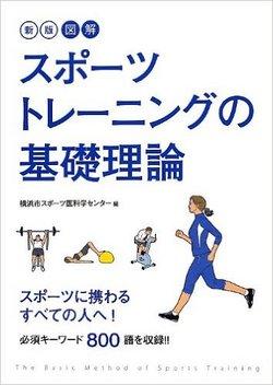 図解 スポーツトレーニングの基礎理論.jpg