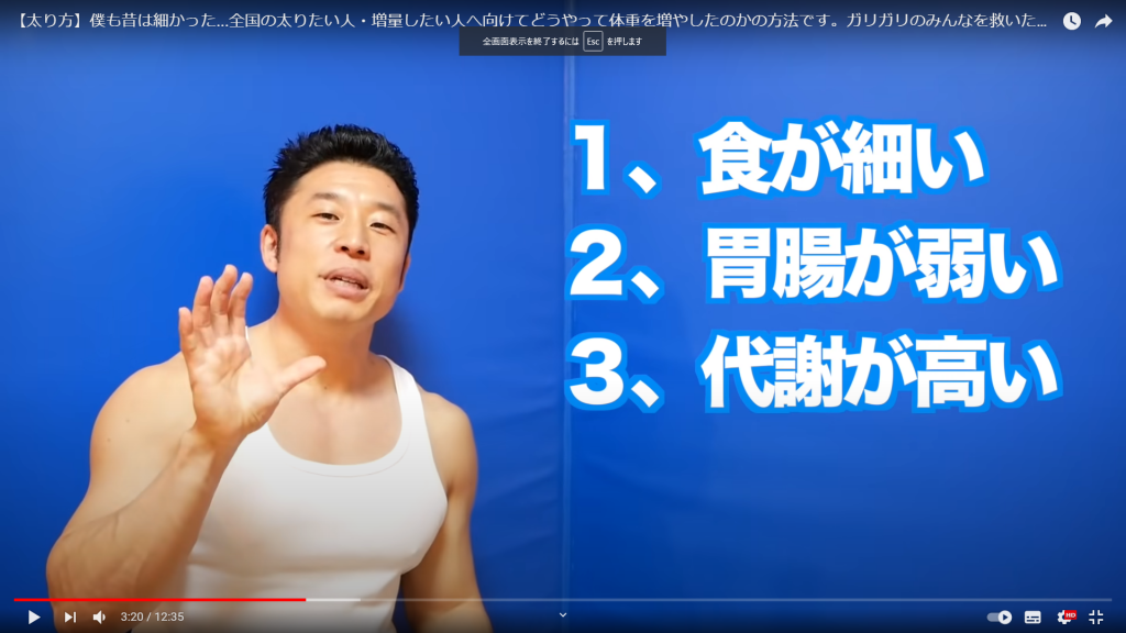 ①ガリガリの痩せ型体型が体重を増やす方法とは!?