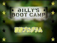 2007年04月08日ビリーズ・ブート・キャンプ⑳-腹筋プログラム.jpg