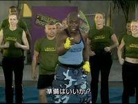 2007年04月18日ビリーズ・ブート・キャンプ㊷-準備はいいか!?.jpg
